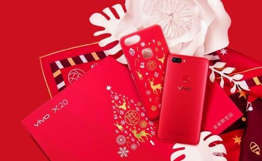 vivo X20带来新配色,星耀红圣诞限量版礼盒开售