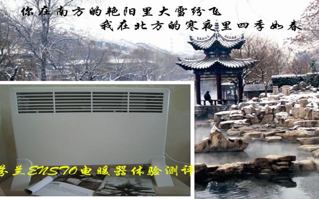 我在北方的寒夜里四季如春:芬兰ENSTO电暖器测评