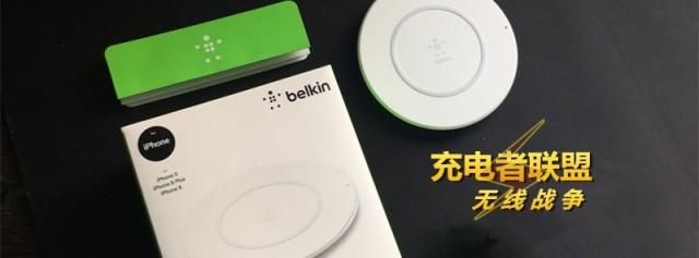 Belkin一场无线充电战争