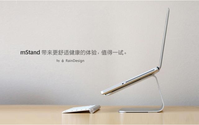RainDesign铝合金电脑支架