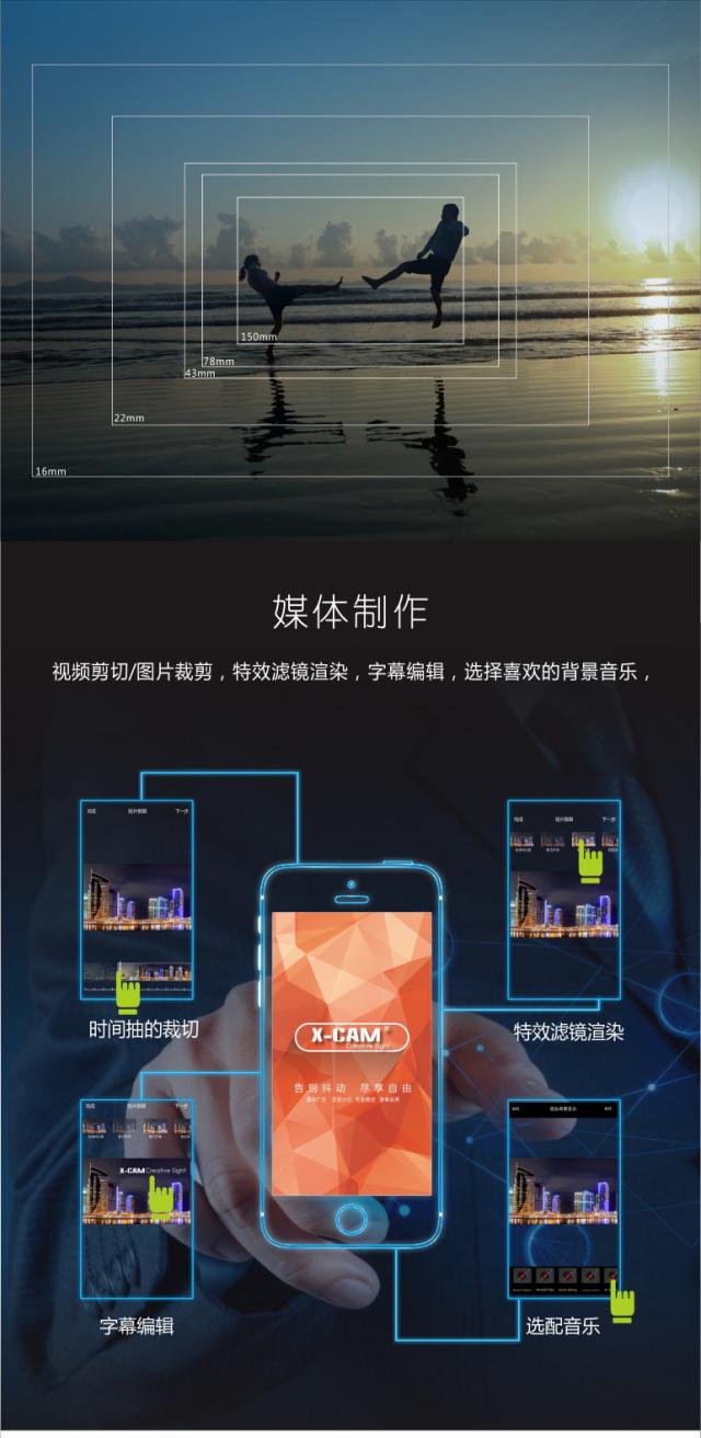 锐拍X-CAM智能2轴手机稳定器