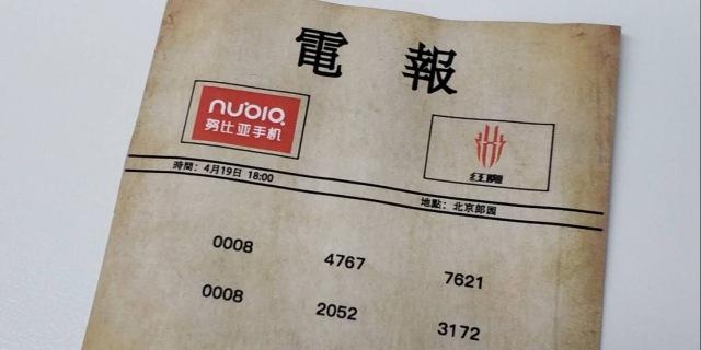 """努比亚红魔游戏手机即将发布,""""吃鸡空投""""邀请函到来"""