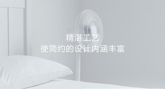 小米(MI)直流变频落地风扇