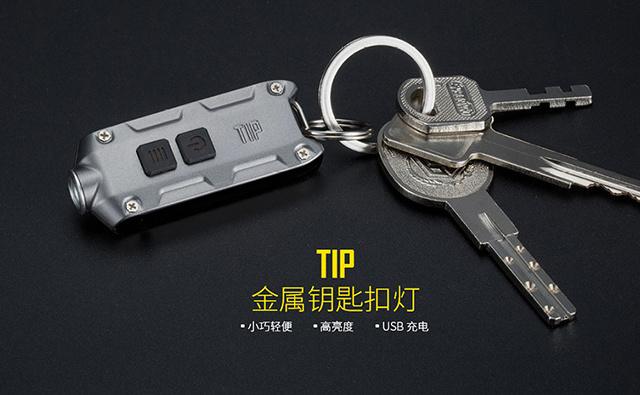 轻小紧凑,是手电也是钥匙扣,奈特科尔迷你强光led手电筒TIP版实测