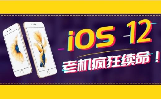 iOS 12实测提速惊人!古董iPhone瞬间回血复活,帮你省下一万块!