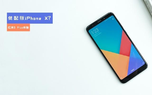 红米5 Plus体验:我放佛看到了低配版iPhoneX