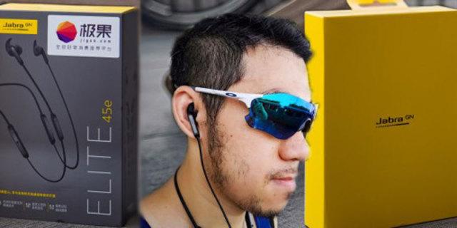 捷波朗运动耳机视频体验:续航牛逼连接稳定,完胜高价位耳机