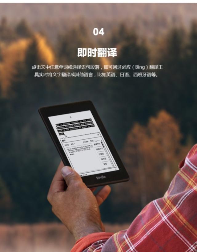 KindleKindlePaperwhite4电子书阅读器