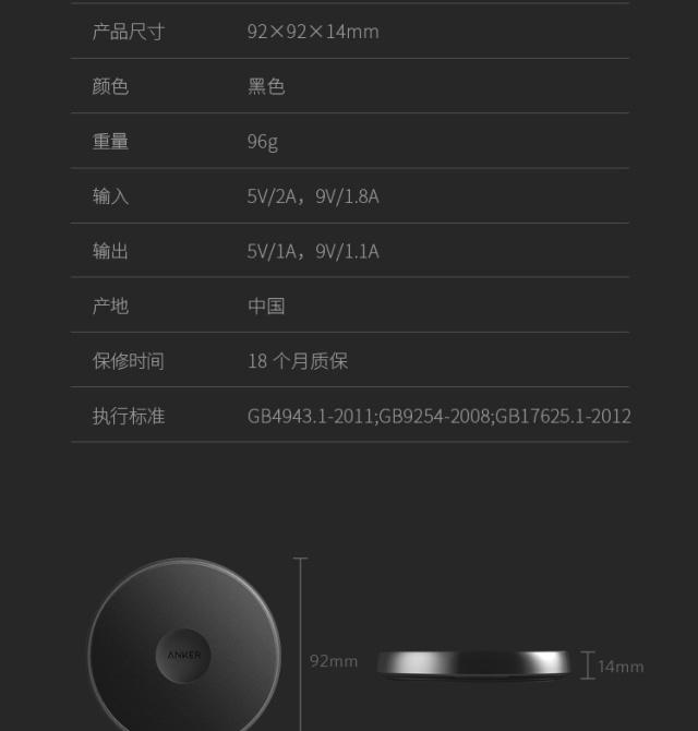 AnkerA2512011苹果无线充