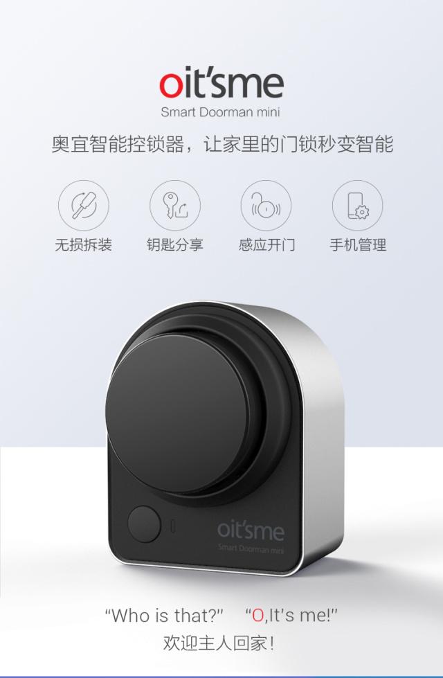 oitsmeSL1智能控锁器