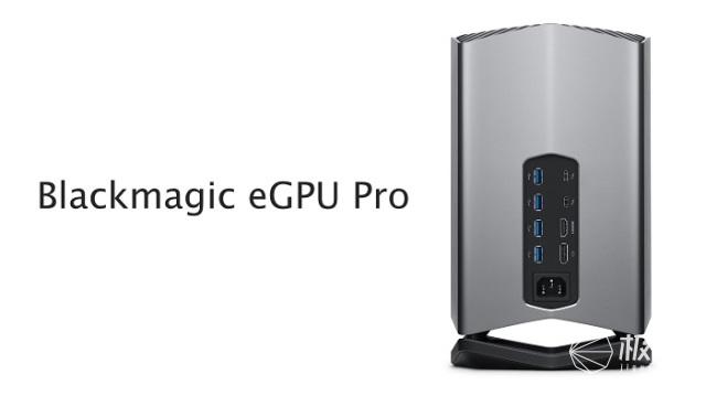 解锁更强生产力!Blackmagic发布新款Mac外置显卡坞