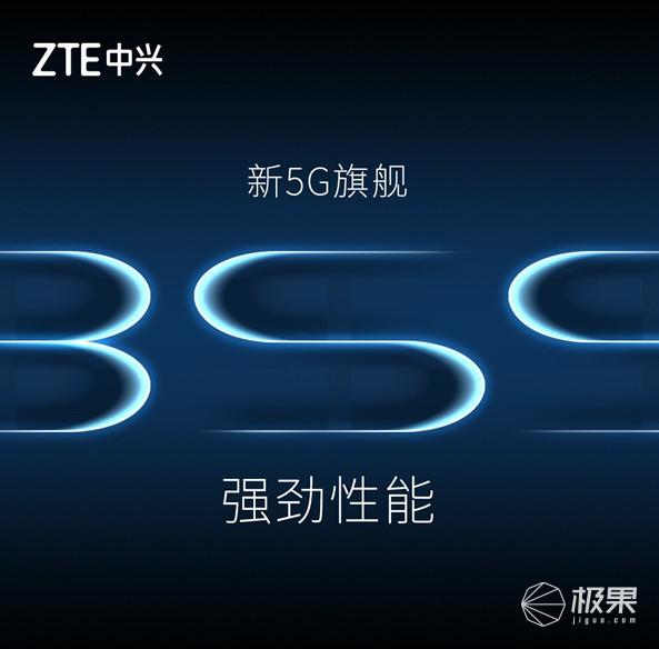 中兴公布折叠屏预告:骁龙855+5G,这些只是标配!