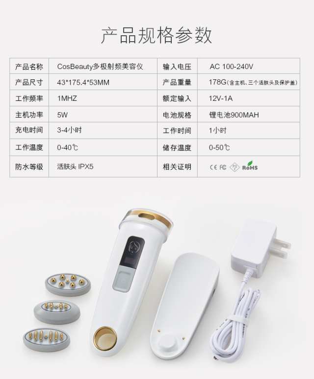 可思美(CosBeauty)RF射频家用美容仪