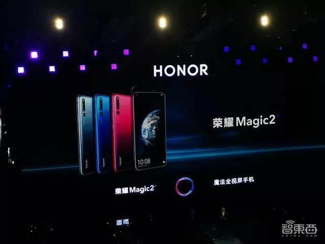 智东西早报:荣耀推AI六摄旗舰Magic2 广汽本田29.9亿建新能源车间