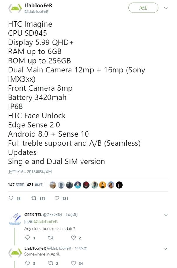 HTC新机U12或遭曝光,前后双玻璃售价5500