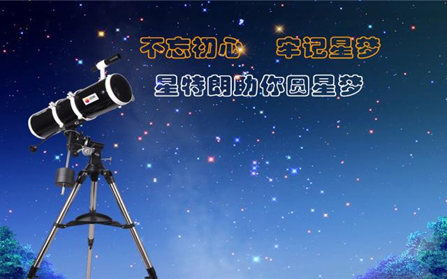 不忘初心,追逐星空:星特朗Deluxe 130EQ天文望远镜体验