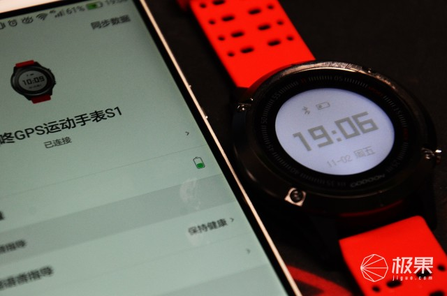 咕咚GPS运动手表