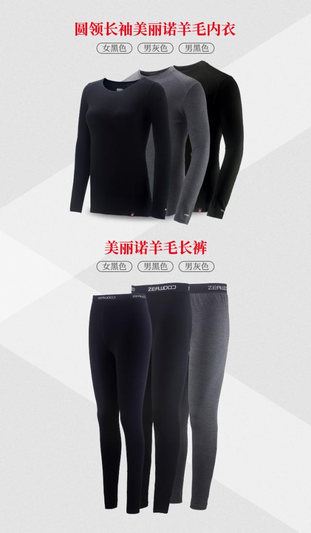 賽樂(ZEALWOOD)美利諾羊毛功能內衣