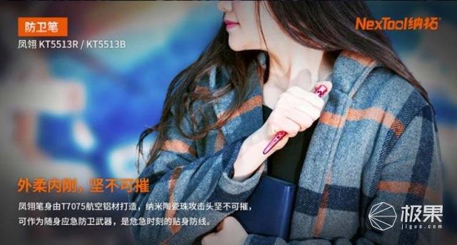 纳拓(NEXTOOL)凤翎KT5513女性设计战术笔
