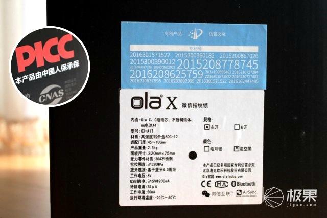OlaX星空黑智能指纹锁