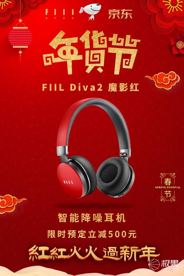 FILLDiva2魔影红头戴式蓝牙无线降噪耳机