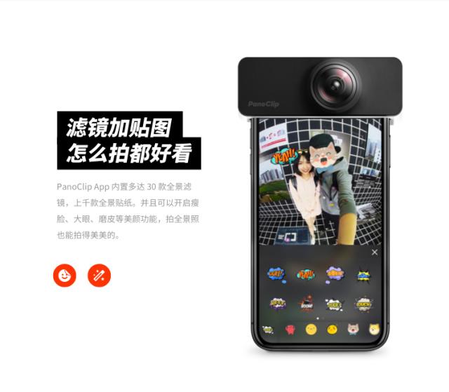 PanoClip外置全景手机镜头