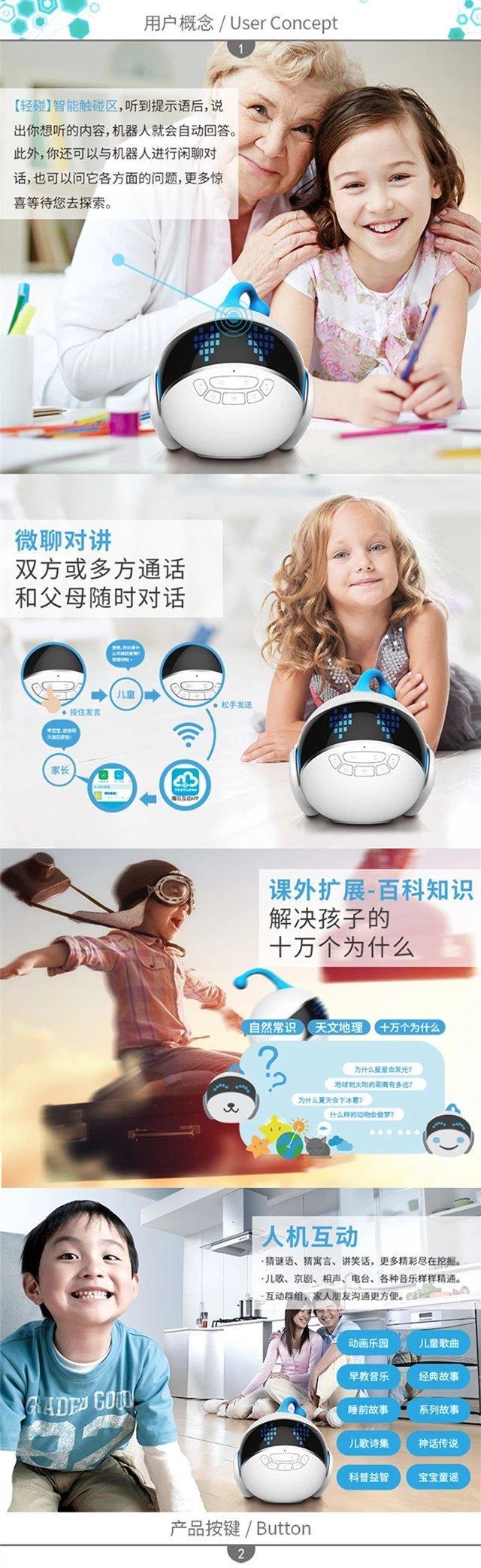 智伴儿童成长机器人