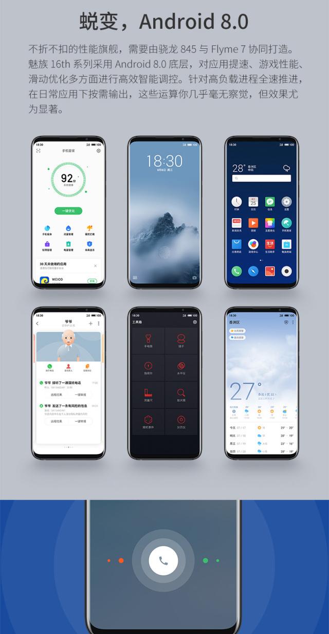 魅族(MEIZU)16旗舰手机