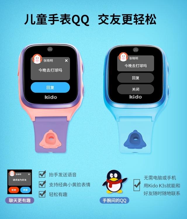 Kido定位防水电话手表