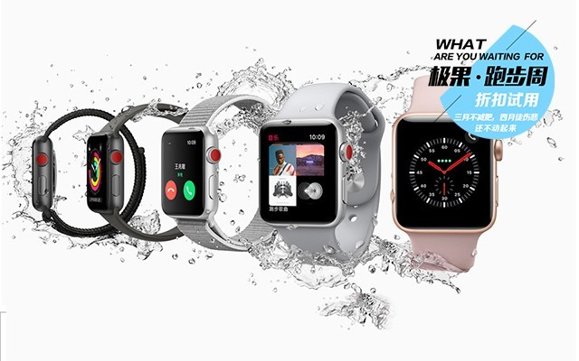 【跑步周】Apple Watch Series 3