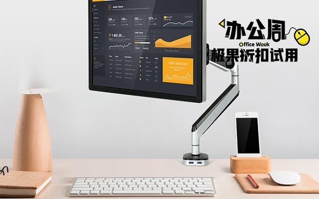 【办公周】Loctek乐歌D8显示器支架