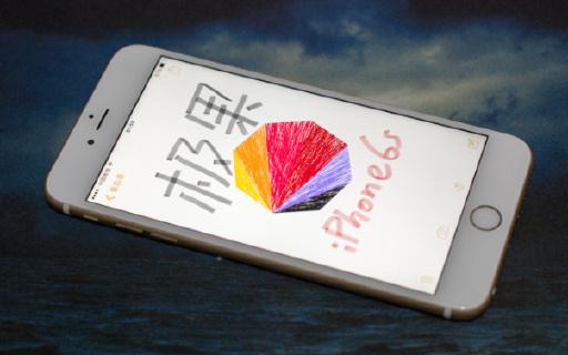 全新的iPhone你不知道的事-iPhone 6s Plus 最新体验