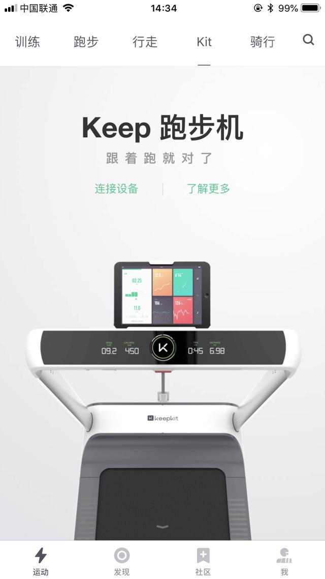 KeepCupK1跑步机