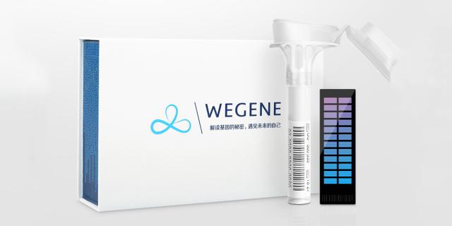 微基因WeGene个人基因组检测