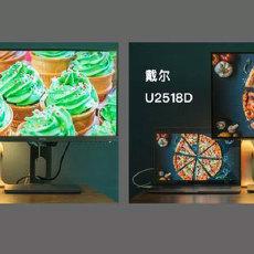 明基PD2500Q VS 戴尔U2518D:两款25英寸谁更潇洒更迷人