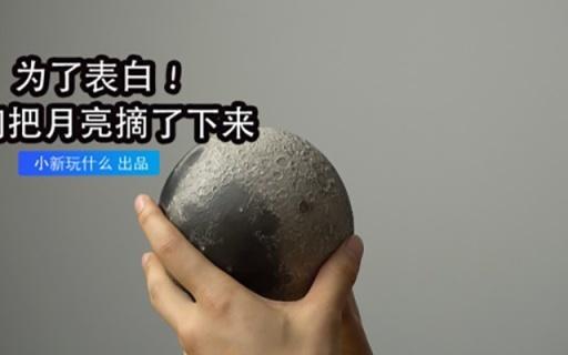 为了表白,我们把月亮摘了下啦!- AstroReality仿真月球模型测评 | 视频