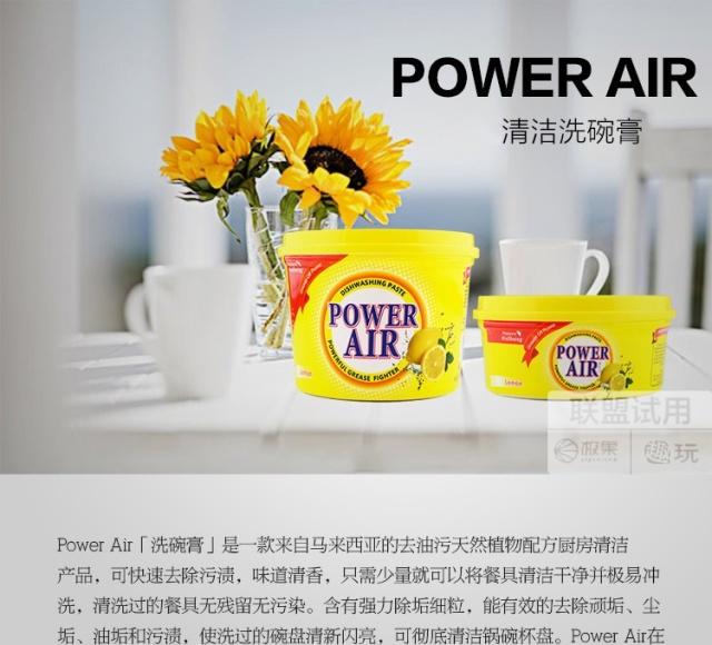 POWERAIR400g洗碗膏
