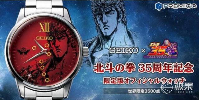 精工推出北斗神拳35周年纪念超酷腕表,售价3000元