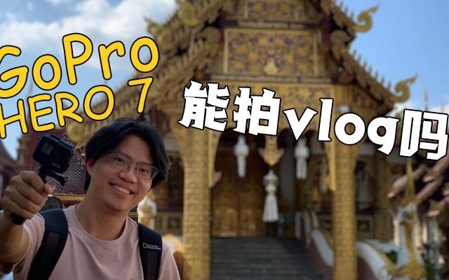 带上GoPro7去清迈打卡,竖屏拍摄助你走向抖音网红