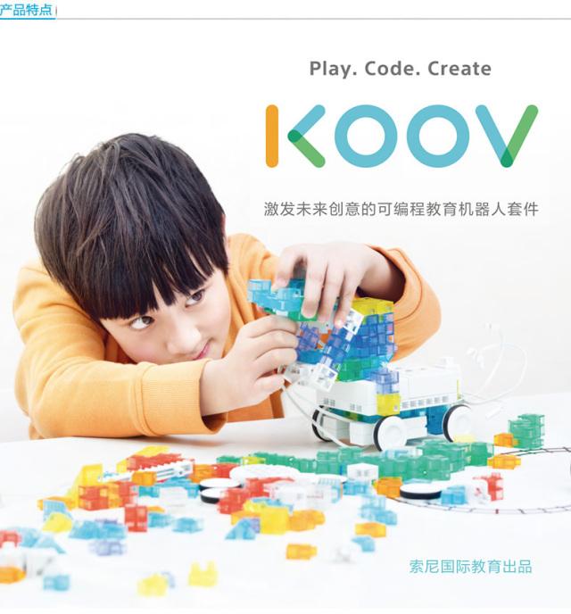 索尼(SONY)KOOV可编程教育机器人套件