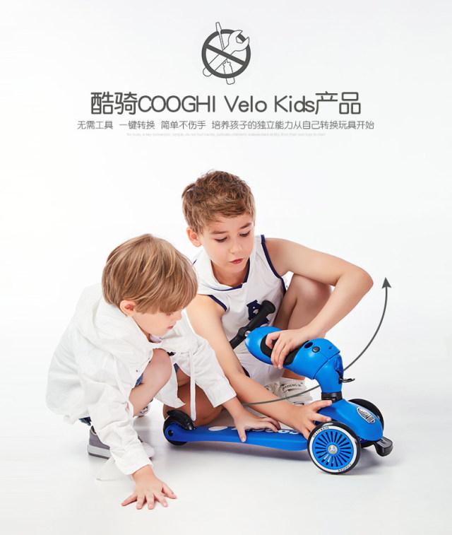 酷骑(COOGHI)二合一多功能儿童滑板车