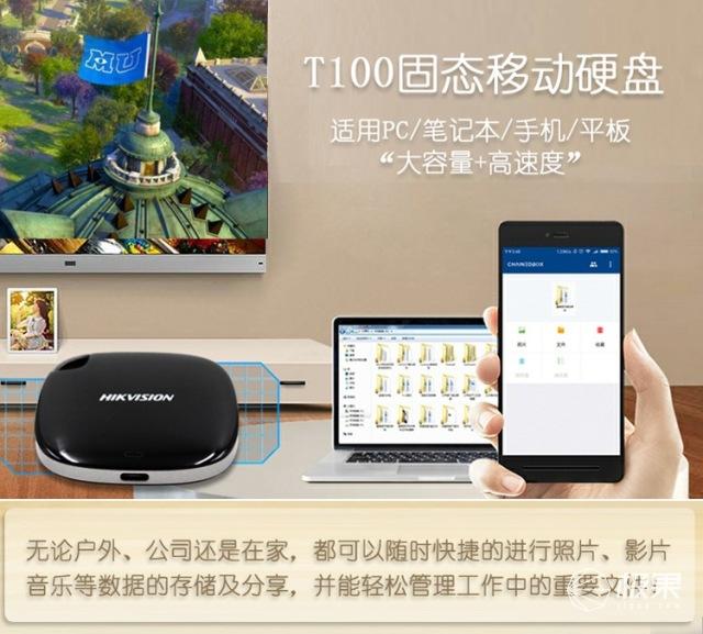 海康威视T100系列七夕定制限量版海康威视七夕定制限量版便携式移动固态硬盘SSDT100系列3DMLC玫瑰金128G