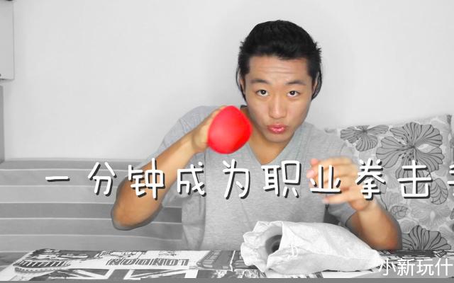 一言不合就打拳,Zivfower 运动解压搏击球 | 视频