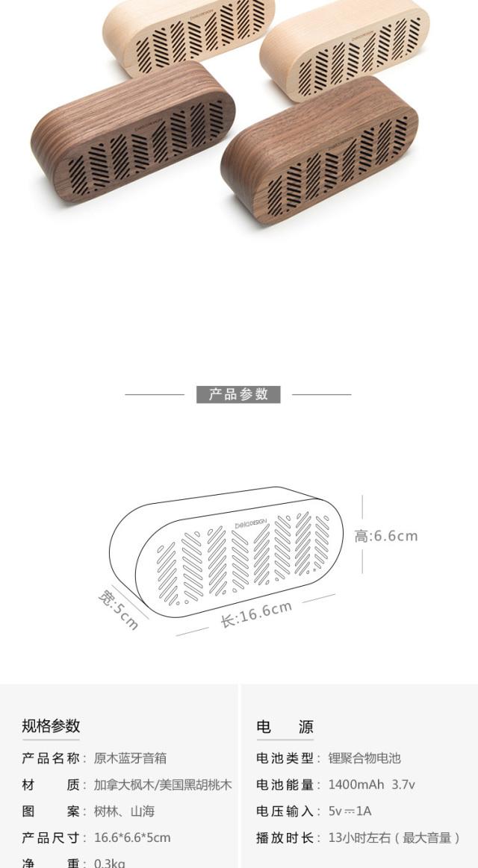 本来设计原木蓝牙音箱