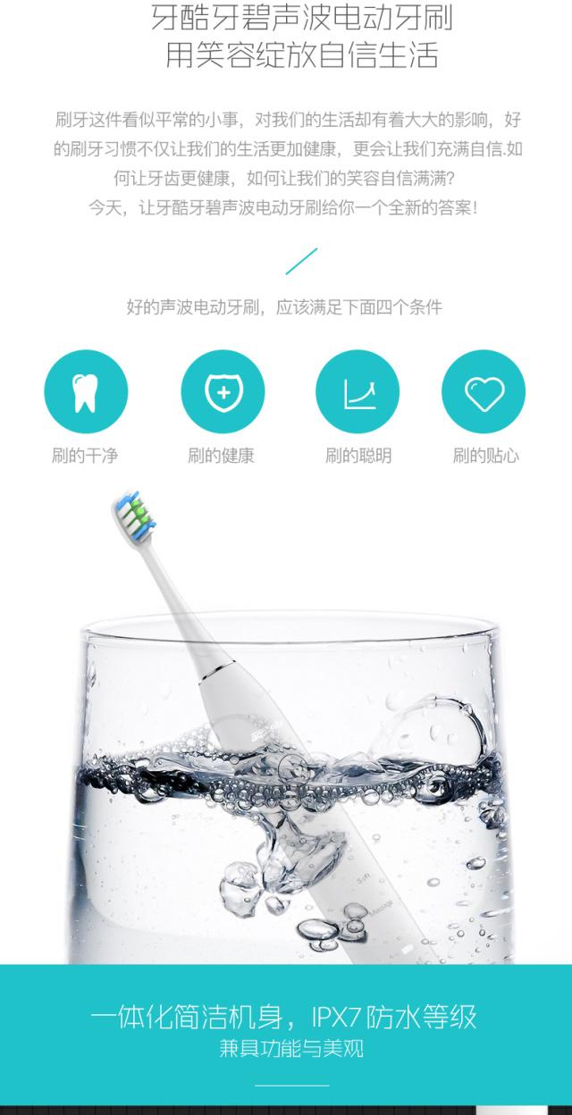 牙酷牙碧家用电动牙刷