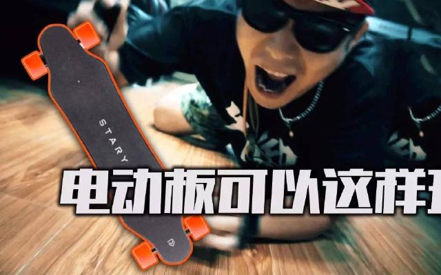 这样才算玩滑板!STARY电动滑板体验 | 视频