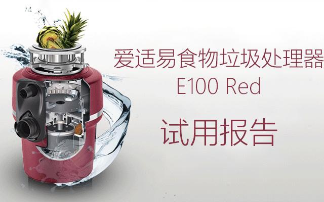 干净厨房好帮手:爱适易食物垃圾处理器E100 Red