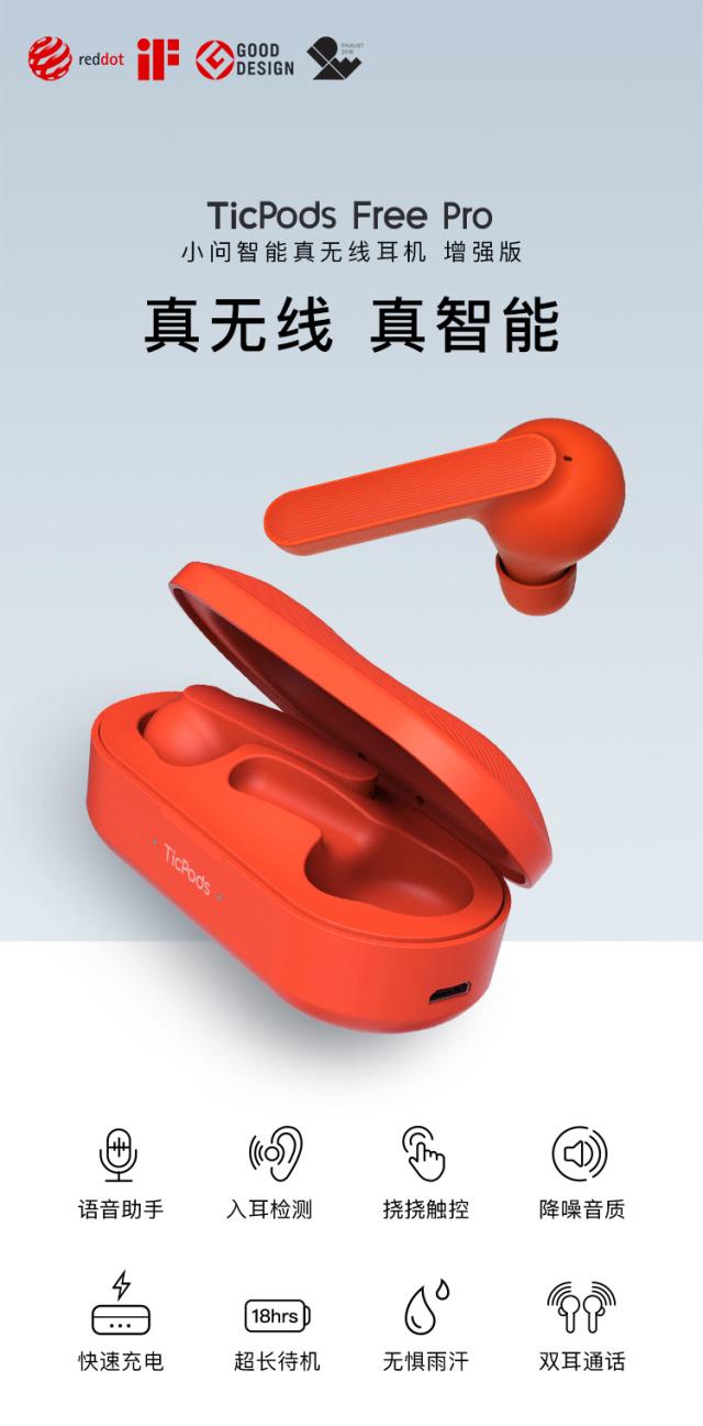 小问智能耳机增强版TicPodsFreePro