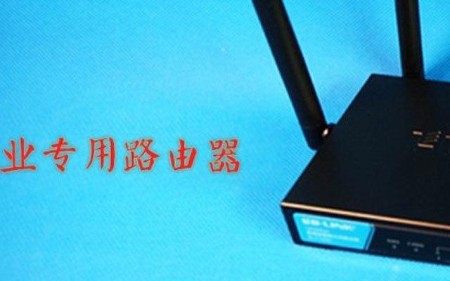 企业专用路由器,便宜又好用 — 必联BL-F1200U体验