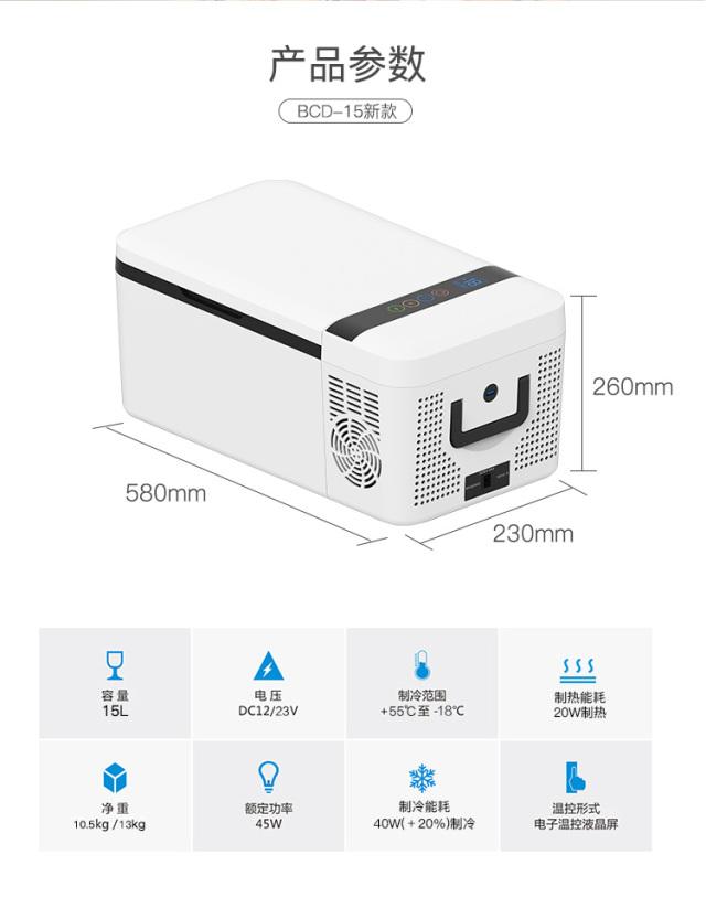 冰匠(BINGJIANG)车载冰箱BCD15加热款